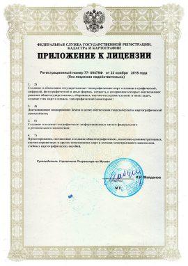 lic-geodez-2015-03